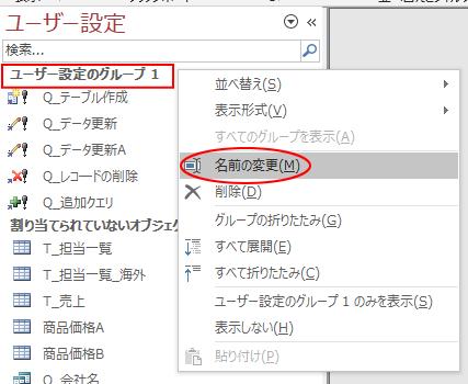[ユーザー設定のグループ1]で右クリックして[名前の変更]をクリック