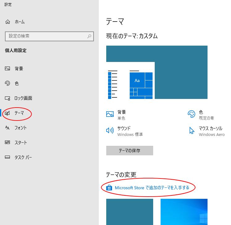 [テーマの変更]の[Microsoft Store で追加のテーマを入手する]