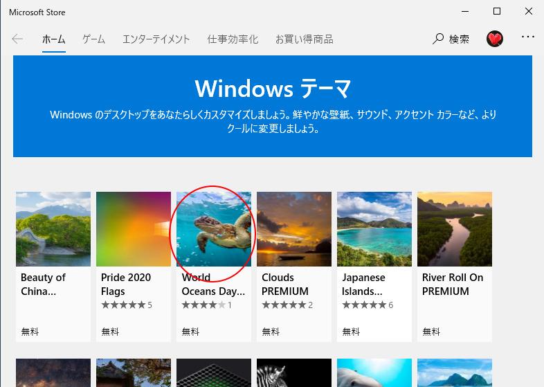 [Microsoft Store]の[Windows テーマ]