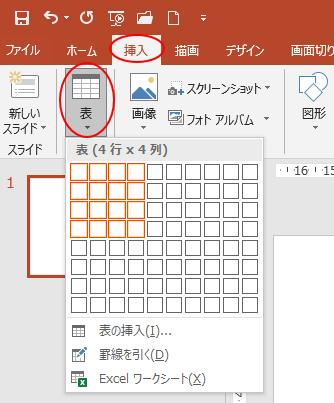 マス目をドラッグして、行と列を指定して表を挿入