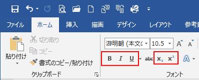 [ホーム]タブの[フォント]グループにある書式設定ボタン