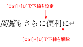 [Ctrl]+[U]で下線を設定と解除