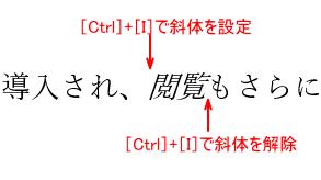 [Ctr]+[I]で斜体を設定と解除