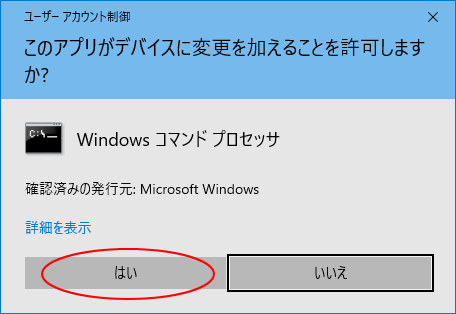 [このアプリがデバイスに変更を加えることを許可しますか?]のウィンドウ
