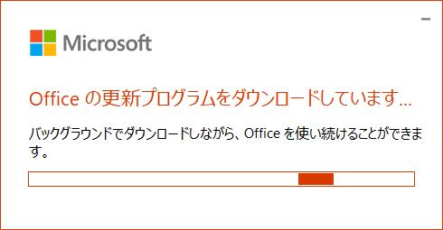 [Officeの更新プログラムをダウンロードしています]のウィンドウ