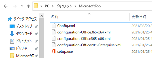 [Config.xml]ファイルを保存