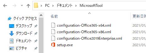 指定したフォルダーに保存されたファイル