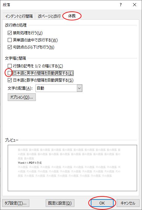 [体裁]タブの[日本語と英字の間隔を自動調整する]のチェックをオフ