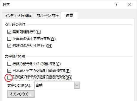 [体裁]タブの[日本語と数字の間隔を自動調整する]のチェックをオフ