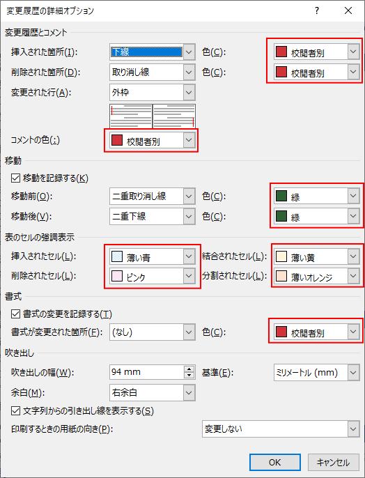 [変更履歴の詳細オプション]ダイアログボックスの表示色設定