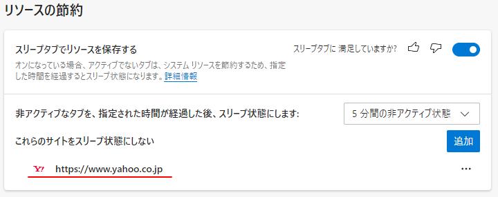 [これらのサイトをスリープ状態にしない]にURLが表示