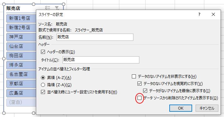 [データソースから削除されたアイテムを表示する]のチェックをオフ