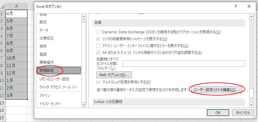 [Excelのオプション]ダイアログボックスの[ユーザー設定リストの編集]