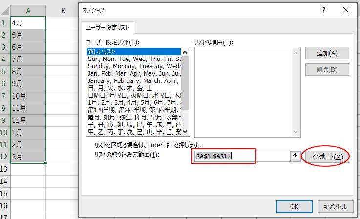 ユーザー設定リストをインポート