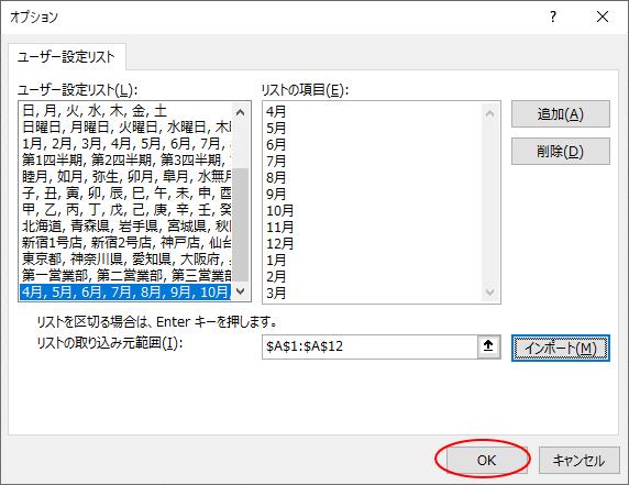 ユーザー設置リストに追加
