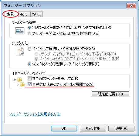 Windows 7の[フォルダーオプション]