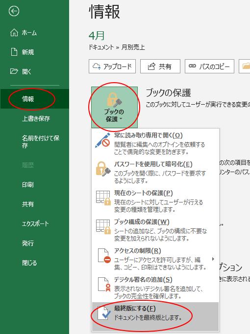 Excel2019[情報]タブの[ブックの保護]