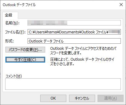 Outlookデータファイルの[今すぐ圧縮]