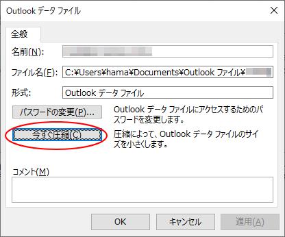 [Outlookデータファイル]の[今すぐ圧縮]