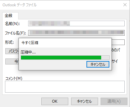 [圧縮中]のプログレスバー