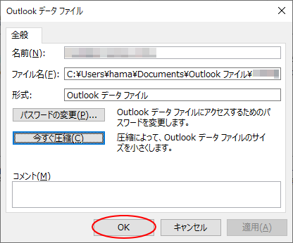 [Outlookデータファイル]ダイアログボックス
