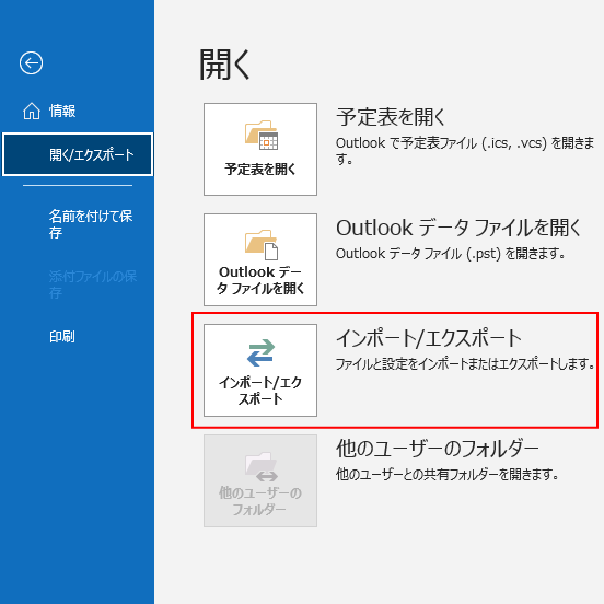 OutlookのBackstageビューの[インポート/エクスポート]
