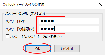 [Outlookデータファイルの作成]ダイアログボックス