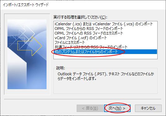 [他のプログラムまたはファイルからのインポート]を選択
