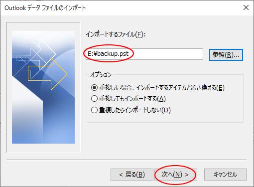[Outlookデータファイルのインポート]ダイアログボックス