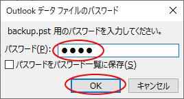 [Outlookデータファイルのパスワード]にパスワードを入力