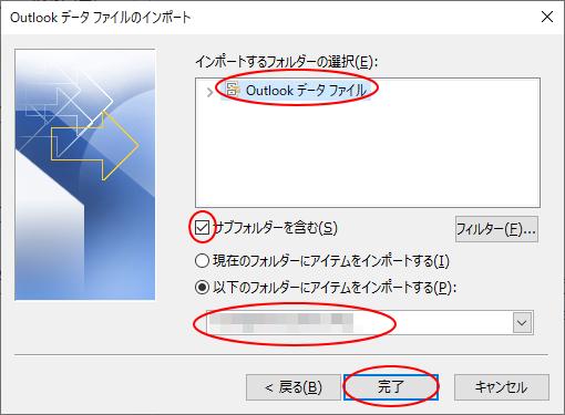 [Outlookデータファイル]を選択