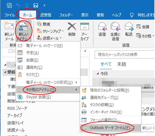 [新しいアイテム]の[その他のアイテム]から[Outlookデータファイル]を選択