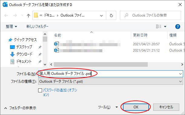 [Outlookデータファイルを開くまたは作成する]ダイアログボックス