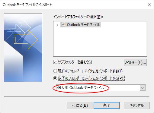 Outlookデータファイルのインポート