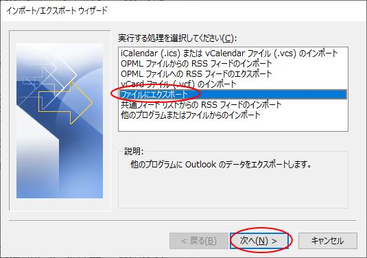 [インポート/エクスポート ウィザード]の[ファイルにエクスポート]を選択