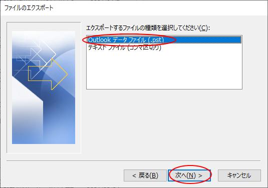 [Outlookデータファイル(.pst)]を選択