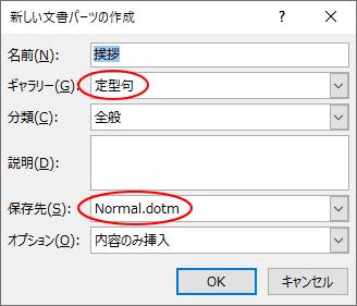 [定型句]を選択した時の保存先[Normal.dotx]