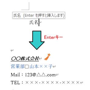 [Enter]キーを押して定型句を挿入