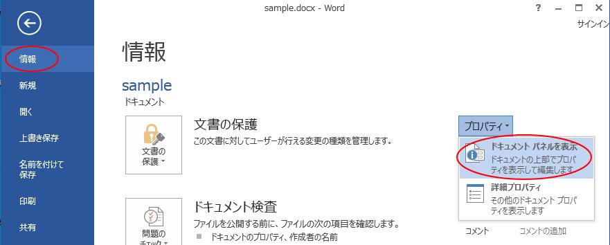 Word2013のドキュメントパネルの表示