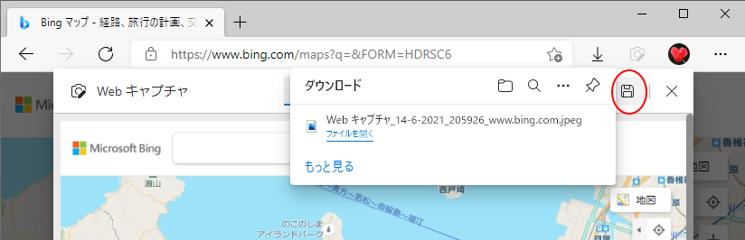 Webキャプチャの[保存]ボタン