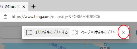 Webキャプチャの[X]ボタン