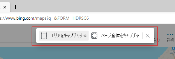 Webキャプチャのメユーバー