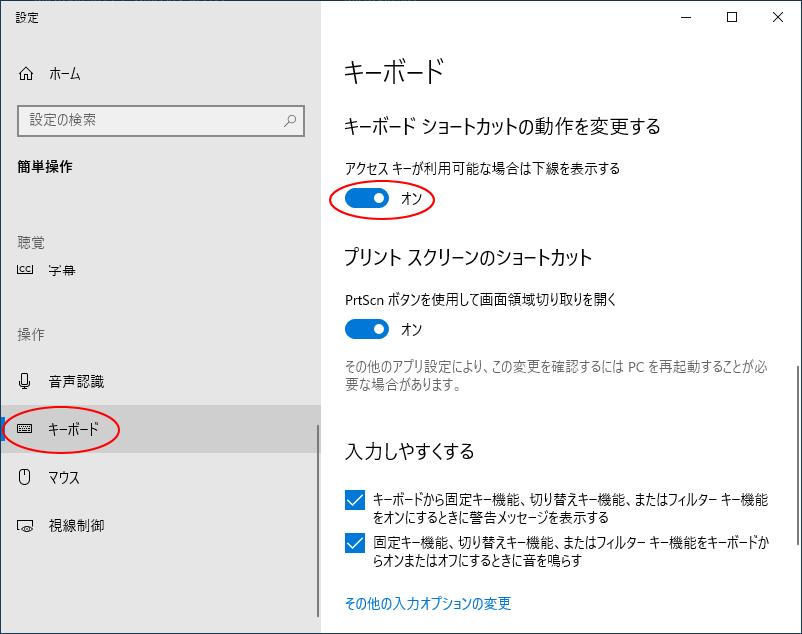 [簡単操作]-[キーボード]-[アクセスキーが利用可能な場合は下線を表示する]