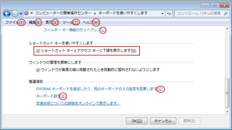 Windows 7のコントロールパネル[ショートカットキーとアクセスキーに下線を表示します]
