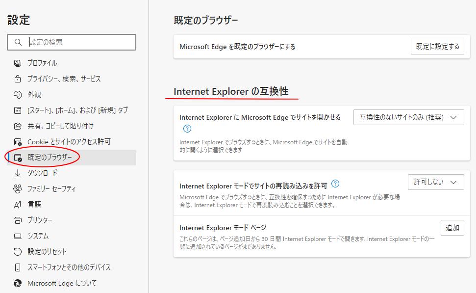 [Internet Explorerの互換性]に関する設定
