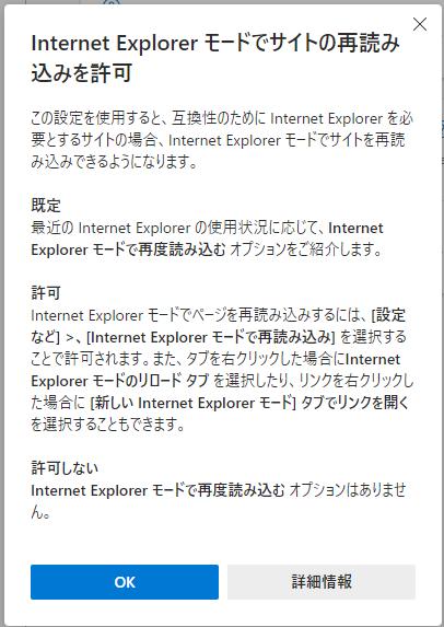 [Internet Explorerモードでサイトの再読み込みを許可]のヘルプウィンドウ