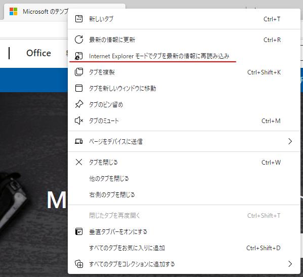タブで右クリックした時のメニュー[Internet Explorerモードでタブを最新の情報に再読み込み]