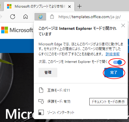 [このページはInternet Explorerモードで開かれています]ウィンドウ