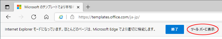 Internet Explorerモードで表示しているときの[ツールバーに表示]ボタン