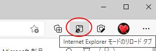 ツールバーの[Internet Explorerモードのリロードタブ]ボタン